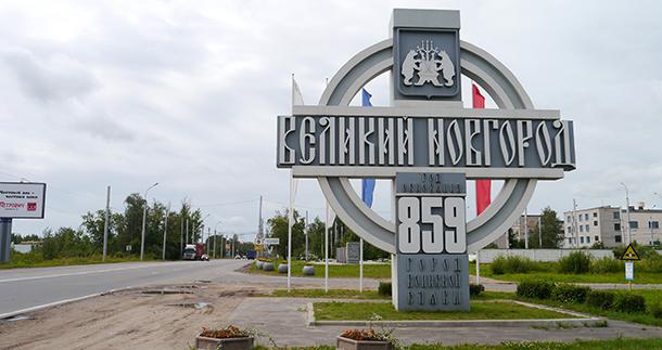 000 Въезд в Новгород со стороны Петербурга 610