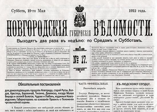 010 Газета Новгородские губернские ведомости 550