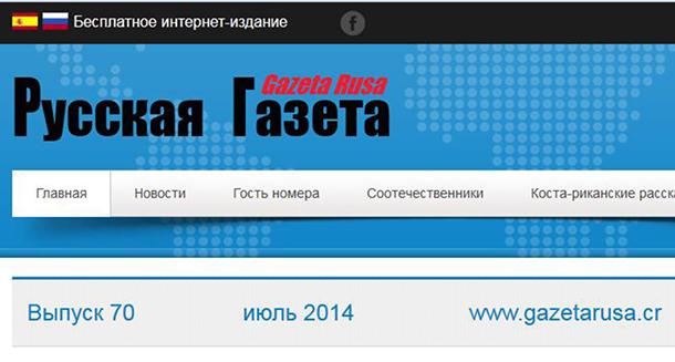 610 Русская газета