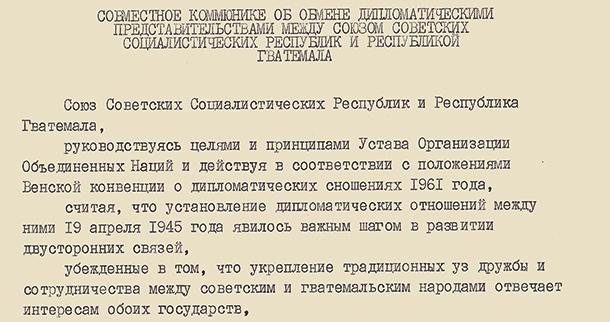 10 (1) Совместное коммюнике.1991г.рус 610